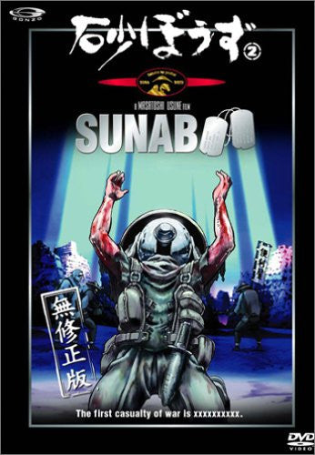 Image 1 for Sunabozu 2 [Limited Edition]