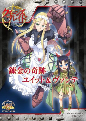 Queen's Blade Rebellion   Renkin No Kiseki Huit & Vingt