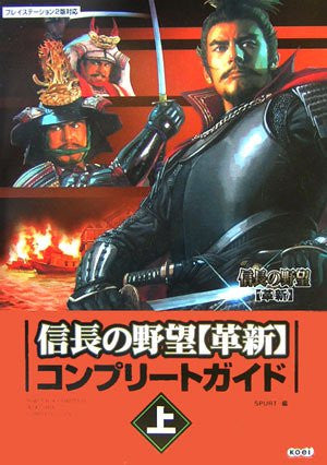 Image 1 for Nobunaga's Ambition: Reform Complete Guide Book Jou / Ps2