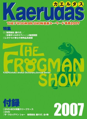 Image 3 for Hiitsu Kessha Taka No Tsume Box The Frogman Show