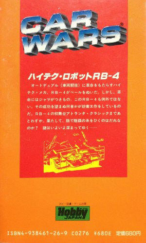 Image 3 for Car Wars #3 High Tech Robot Rb 4 Hobby Japan Game Book / Rpg