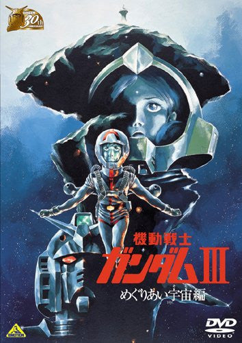 Image 1 for Mobile Suit Gundam Vol.3 Encounters In Space [Limited Pressing]