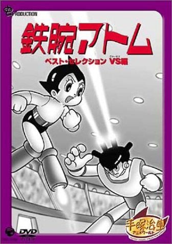Image 1 for Astro Boy Best Selection: VS Hen