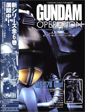 Image 1 for Gundam Operation Jaburo Hen #2 Toy Book Collection