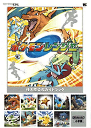 Image 1 for Pokemon Ranger (Wonder Life Special   Nintendo Official Guide Book) / Ds