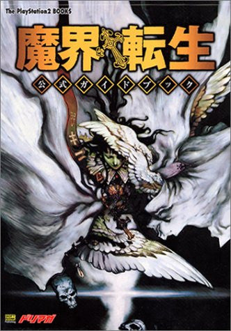 Image for Makai Tensei Official Guide Book / Ps2
