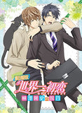 Thumbnail 2 for Sekai-ichi Hatsukoi - Yokozawa Takafumi No Baai Movie [Blu-ray+CD Limited Edition]