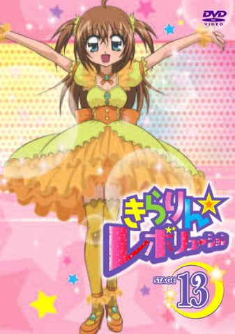 Image for Kirarin Revolution Stage13