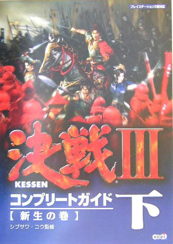 Kessen Iii Complete Guide Book Ge Shinsei No Maki / Ps2