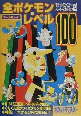 Image 1 for All Pokemon Level 100 Pokemon Trainer's Guide Book (2) / Gb