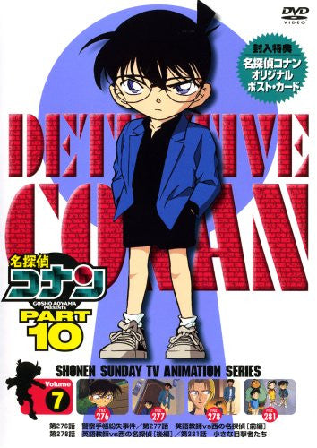 Image 1 for Detective Conan: Part 10 Vol.7