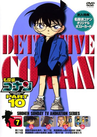 Image for Detective Conan: Part 10 Vol.7