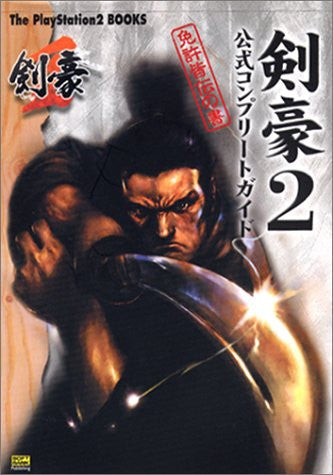 Image 1 for Kengo 2: Legacy Of The Blade Official Complete Guide Book / Ps2