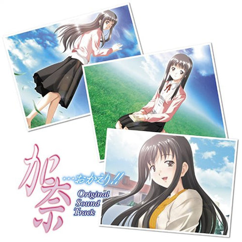 Image for Kana... Okaeri!! Original Soundtrack