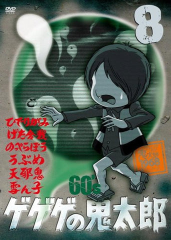 Image for Gegege No Kitaro 60's 8 1968 First Series