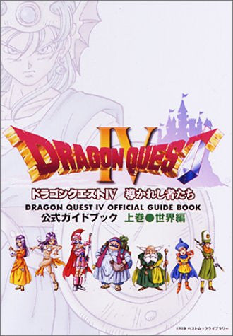 Image 1 for Dragon Warrior Quest Iv Official Guide Book Joukan (World Edition) / Ps