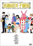 Thumbnail 1 for Rumiko Takahashi Gekijou DVD Box [Limited Edition]