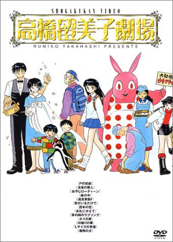 Image for Rumiko Takahashi Gekijou DVD Box [Limited Edition]