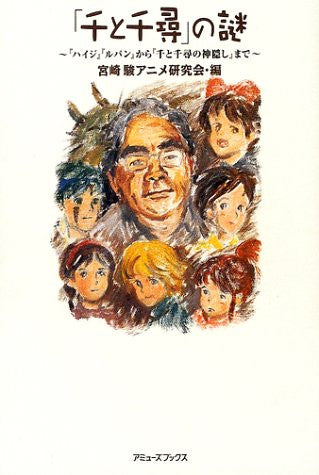 Image 1 for Studio Ghibli Movie Analytics Illustration Art Book