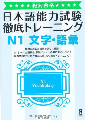 Image 1 for Jlpt The Japanese Language Proficiency Test Tettei Training N1 Writing And Vocabulary (With English, Chinese And Korean Translation)