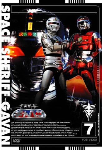 Image for Space Sheriff Gavan Vol.7
