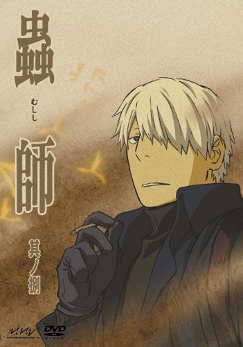 Image 1 for Mushishi Vol.8
