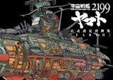Thumbnail 1 for Space Battleship Yamato 2199 Official Cels   Earth