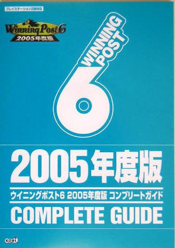 Image 1 for Winning Post 6 2005 Complete Guide Book/ Windows