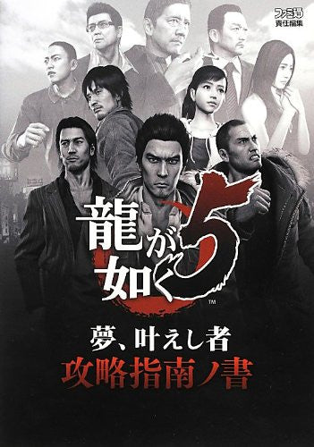 Image 1 for Yakuza 5 Ryu Ga Gotoku 5 Yume Kanaeshi Mono Strategy Guide Book / Ps3