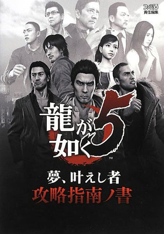 Image for Yakuza 5 Ryu Ga Gotoku 5 Yume Kanaeshi Mono Strategy Guide Book / Ps3