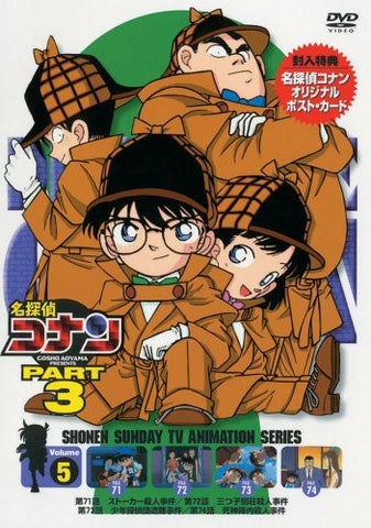 Image for Detective Conan Part.3 Vol.5