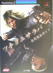 10,000 Bullets Official Complete Guide Book/ Ps2
