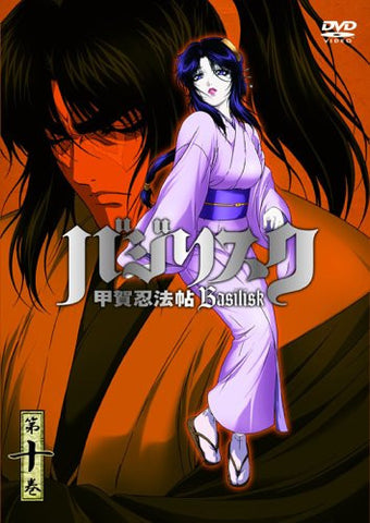 Image for Basilisk: Koga Ninpo Cho Vol.10 [Limited Edition]