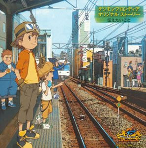 Image for Digimon Frontier Original Story Tsutaetai Koto
