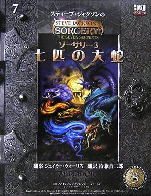 Image 1 for 7 Hiki No Daija Sorcery D20 Fighting Fantasy Series Game Book / Rpg