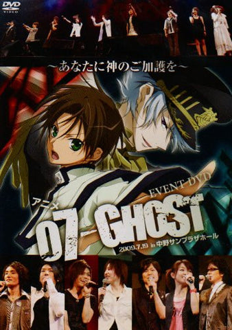 Image for Event DVD 07-Ghost - Anata Ni Kami No Gokago Wo