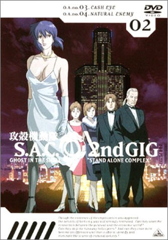 Image for Ghost in the Shell S.A.C. 2nd GIG 02