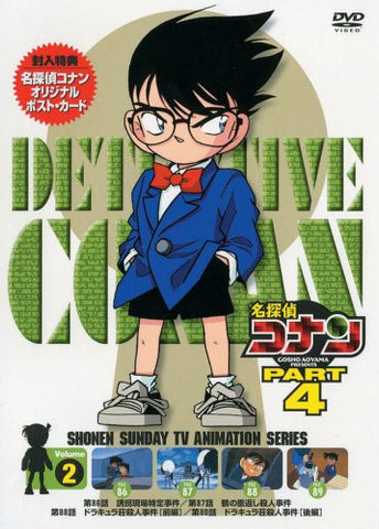 Image for Detective Conan Part.4 Vol.2
