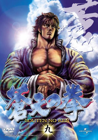 Image for Soten No Ken Vol.9