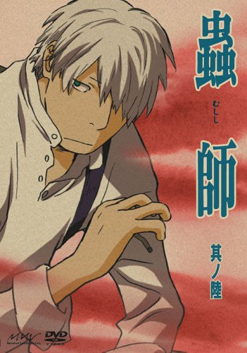 Image 1 for Mushishi Vol.6