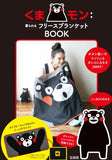 Kumamon Fleece Blanket Character Book W/Extra - 1