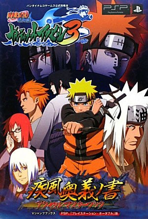 Image 1 for Naruto Shippuden: Ultimate Ninja 4 Official Strategy Guide Book/Psp