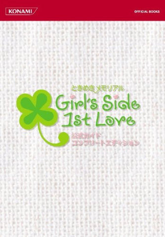 Image for Tokimeki Memorial: Girl's Side 1st Love Formal Guide Complete Edition
