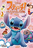 Stitch! Itazura Alien No Dai Boken Box 1 - 2