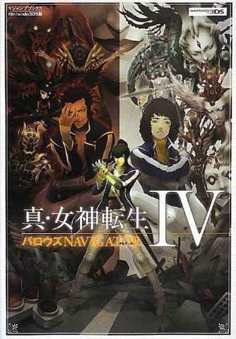Image for Shin Megami Tensei Iv Barrows Navigator Strategy Guide Book / 3 Ds