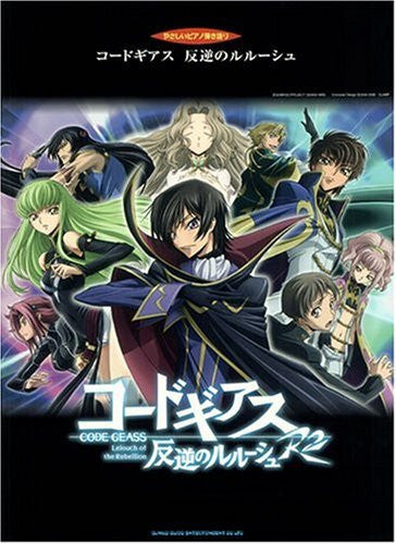 Image 1 for Code Geass Lelouch Of The Rebellion Piano Score