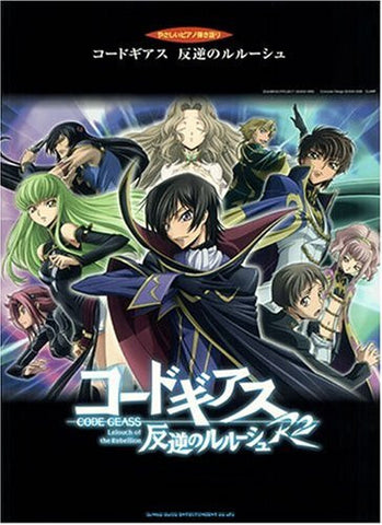 Code Geass Lelouch Of The Rebellion Piano Score