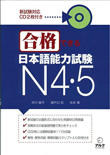 Image 1 for Gokaku Dekiru Japanese Language Proficiency Test N4 And N5