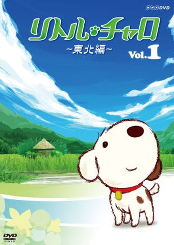 Image for Little Charo Tohoku Hen Vol.1 Magical Journey Little Charo in Tohoku