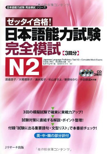 Image 1 for Japanese Language Proficiency Test N2 Complete Mock Exams (Japanese Language Proficiency Test Kanzen Moshi Series)